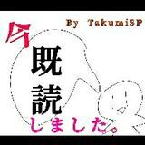 チーム既読(Kidoku)×ミニ四駆流行らせ隊