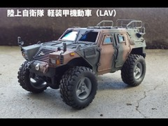 陸上自衛隊 軽装甲機動車(LAV)