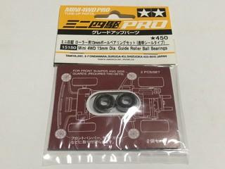 ITEM 15180 ローラー用13㎜ボールベアリング(透明シールタイプ)