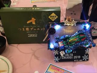 ロデオソニック つま恋カップクリスマス仕様
