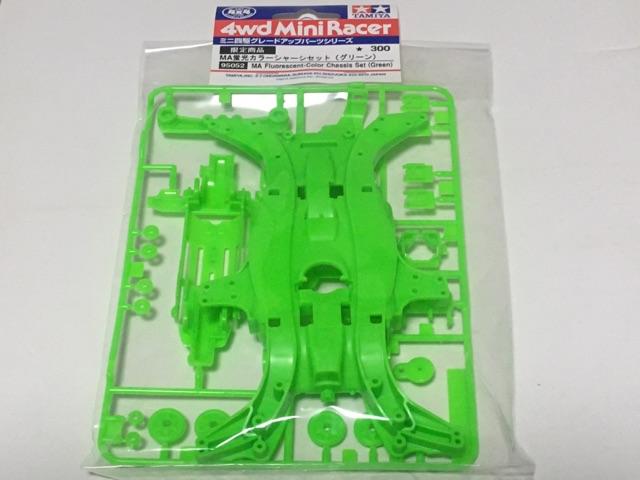 ITEM 95052 MA蛍光カラーシャーシセット(グリーン)