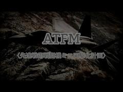 ATFM〈先進戦術戦闘機ミニ四駆化計画〉