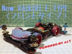 New RAIKIRI F-TYPE (フロントタイプ)