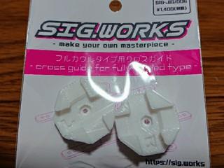 フルカウルタイプ用クロスガイド (SIG WORKS)