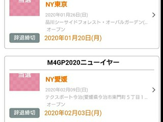 NEW YEAR 2020 EHIME