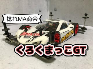くろくまっこGT  JAPAN CUP仕様