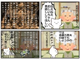 斉藤万寿夫物語
