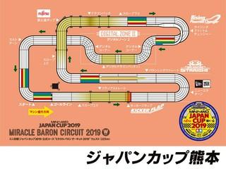 ジャパンカップ2019 熊本大会