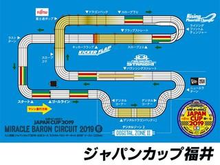 ジャパンカップ2019 福井大会