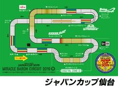 ジャパンカップ2019 仙台大会