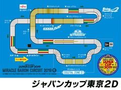 ジャパンカップ2019 東京大会2D