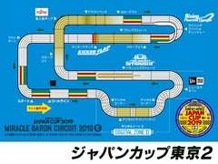 ジャパンカップ2019 東京大会2