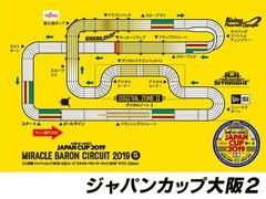 ジャパンカップ2019 大阪大会2