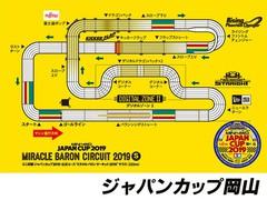 ジャパンカップ2019 岡山大会