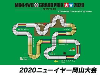 2020ニューイヤー 岡山大会