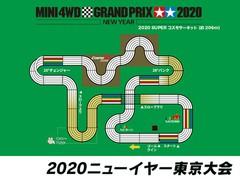 2020ニューイヤー 東京大会