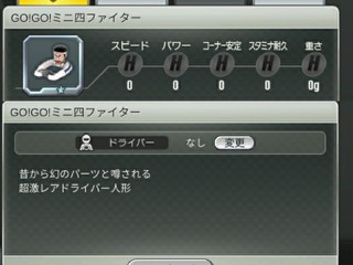 GO!GO!ミニ四ファイター