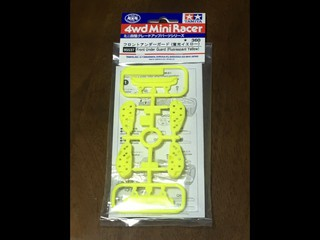 ITEM 95537 フロントアンダーガード(蛍光イエロー)