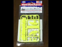 ITEM 95535 ARシャーシ ブレーキセット(蛍光イエロー)