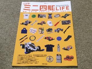 ハマるミニ四駆LIFE