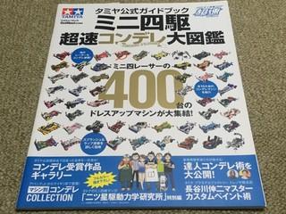 タミヤ公式ガイドブックミニ四駆超速コンデレ大図鑑