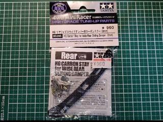 HG リヤワイドスライドダンパー用カーボンステー(2mm)
