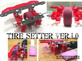 タイヤセッターver1.0