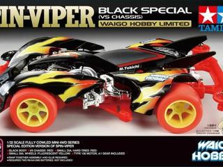 spin viper Waigo hobby limited