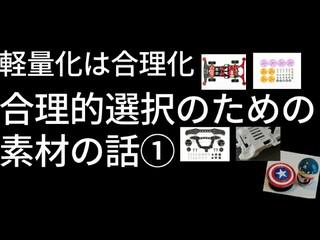 【ミニ四駆】軽量化・合理化のための素材の話①