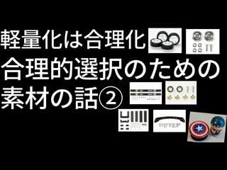 【ミニ四駆】軽量化・合理化のための素材の話②