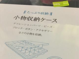 【番外】Seriaのケース!!