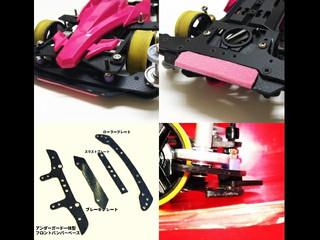 S2用バンパー基本型 タイヤ径26.0mm以下バンクスルー