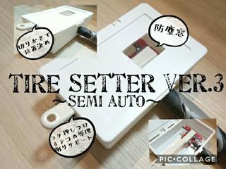 タイヤセッターVer.3【防塵&セミオート】
