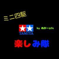 ミニ四駆 楽しみ隊 byぬがー@3c