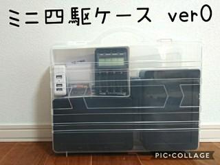 ミニ四駆ケース【ver0】