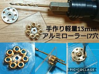 手作り軽量13mmアルミベアリング(7穴)