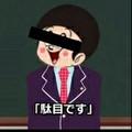 ボッチ四駆郎
