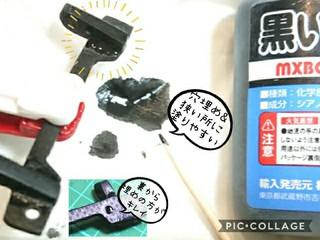 黒い接着剤の塗り方&硬化材の匂い