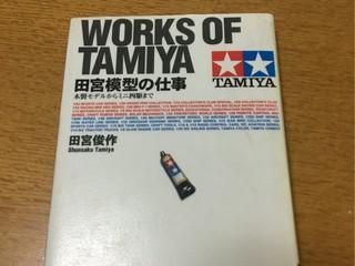 TAMIYAの小説