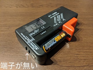 Hapurs バッテリーテスター BT-168D