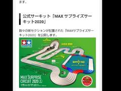 MAXサプライズサーキット2020