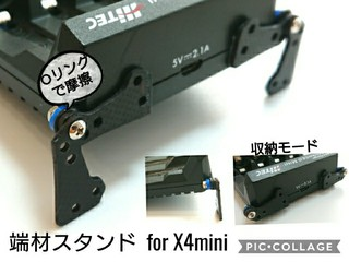 端材スタンド for X4mini