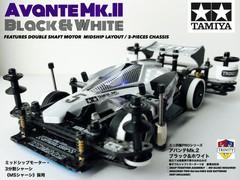 アバンテMk.II ブラック&ホワイト