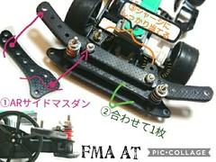 しっかりATバンパー【FMA】