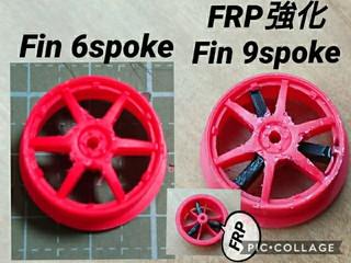 3D FRP強化ホイール
