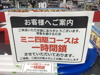 ヨドバシSAITAMAサーキット