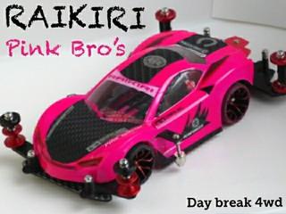 17号車 RAIKIRI Pink Bro's