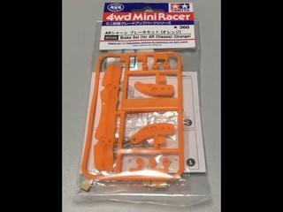 ITEM 95558 ARシャーシ ブレーキセット(オレンジ)