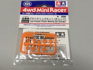 ITEM 95560 低摩擦プラベアリングセット(オレンジ)
