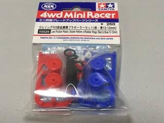ITEM 15525 ゴムリング付き2段低摩擦プラローラーセット(赤・青)